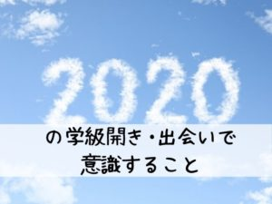 2020年学級開き・出会い