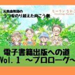 電子書籍出版への道 Vol.1