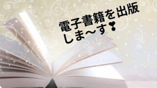 電子書籍出版への道