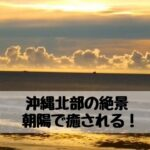沖縄北部絶景